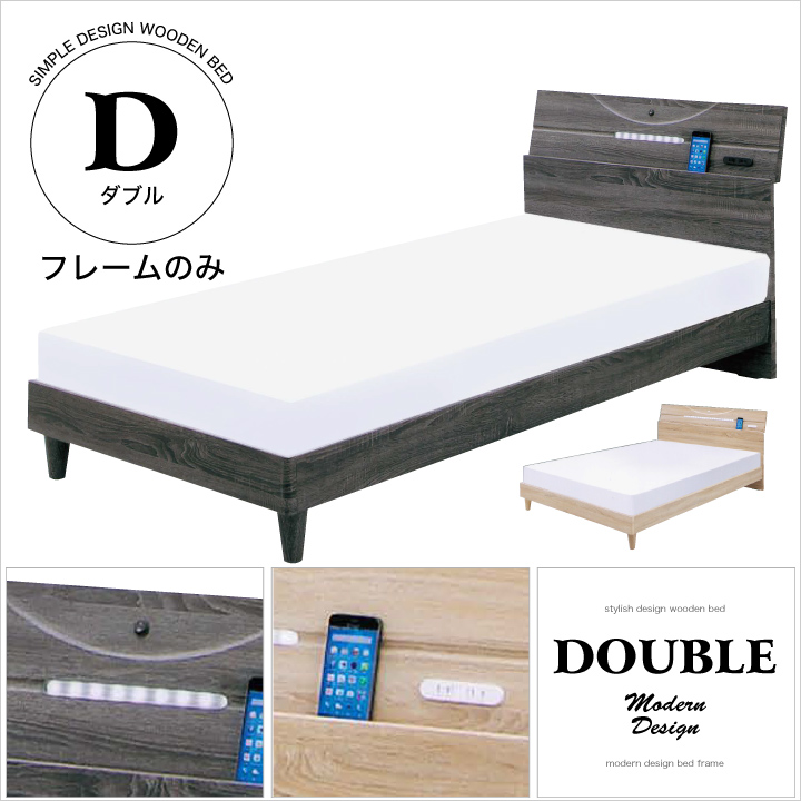 ベッド ダブル フレームのみ ダブルベッド ベッドフレーム ダブルサイズ すのこ 木製 宮付き ライト付き コンセント付き MDF ベット 北欧 モダン グレイ ナチュラル ローベッド 新生活 送料無料 通販