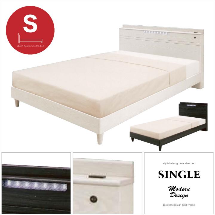 ベッド シングル フレームのみ シングルベッド ベッドフレーム シングルサイズ 木製 宮付き ライト付き コンセント付き MDF ベット 北欧 モダン ブラウン ホワイト 選べる2色 ローベッド 新生活 送料無料 通販