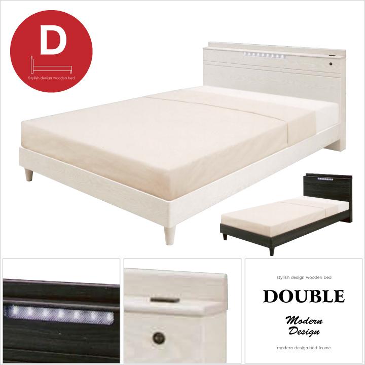 ベッド ダブル フレームのみ ダブルベッド ベッドフレーム ダブルサイズ 木製 宮付き ライト付き コンセント付き MDF ベット 北欧 モダン ブラウン ホワイト 選べる2色 ローベッド 新生活 送料無料 通販