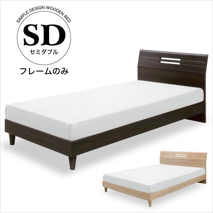 ベッド セミダブル フレームのみ セミダブルベッド ベッドフレーム セミダブルサイズ 木製 MDF ベット 北欧 モダン ブラウン ナチュラル 選べる2色 シンプル ローベッド 新生活 送料無料 通販