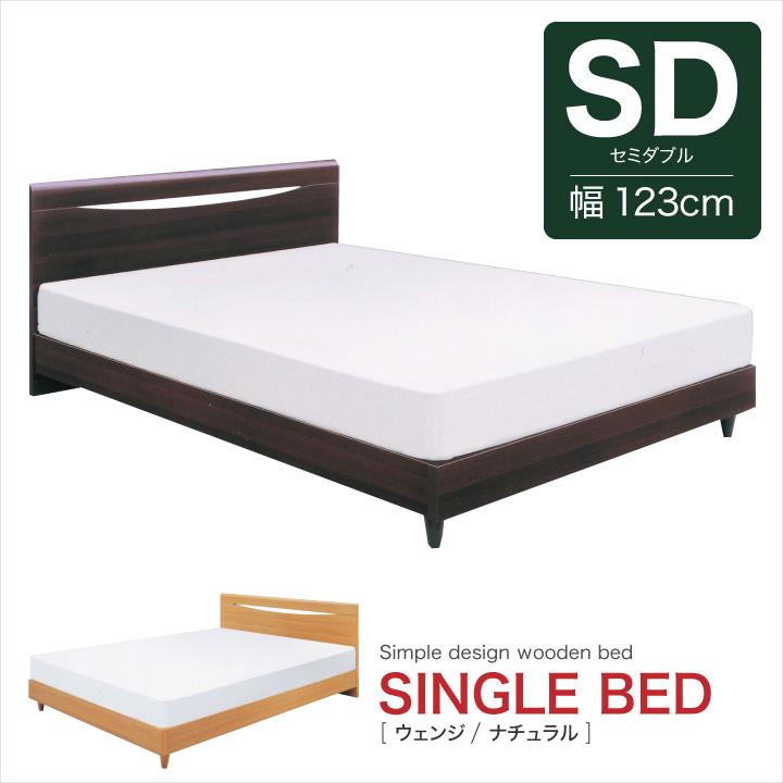 ベッド セミダブル フレームのみ セミダブルベッド ベッドフレーム セミダブルサイズ 木製 MDF ベット 北欧 モダン ナチュラル ウェンジ 選べる2色 シンプル ローベッド 新生活 送料無料 通販