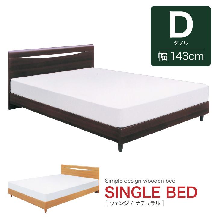ベッド ダブル フレームのみ ダブルベッド ベッドフレーム ダブルサイズ 木製 MDF ベット 北欧 モダン ナチュラル ウェンジ 選べる2色 シンプル ローベッド 新生活 送料無料 通販