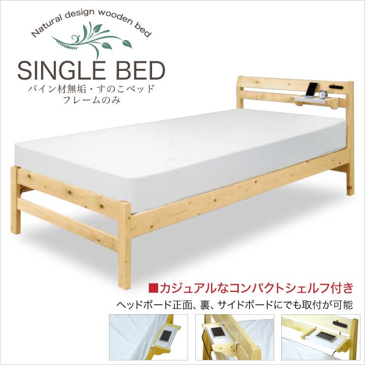 ベッド シングル フレームのみ シングルベッド ベッドフレーム シングルサイズ パイン材 無垢 天然木 木製 すのこ コンセント付き ベット 北欧 ナチュラル カントリー調 ローベッド 新生活 送料無料 通販