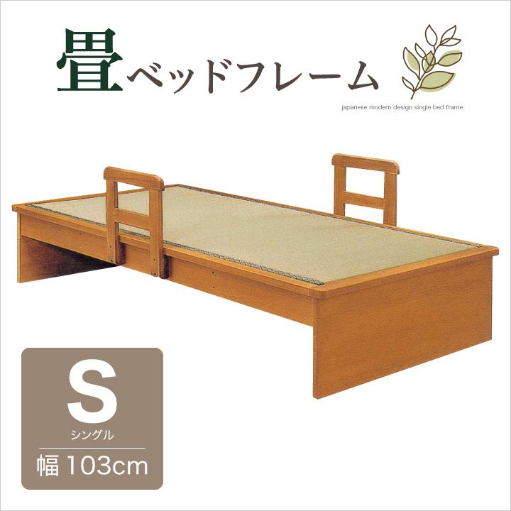 畳ベッド シングルベッド シングル ベッド タモ材 フレーム ライトブラウン 和風 モダン 木製 格安 通販 送料無料送料無料 通販