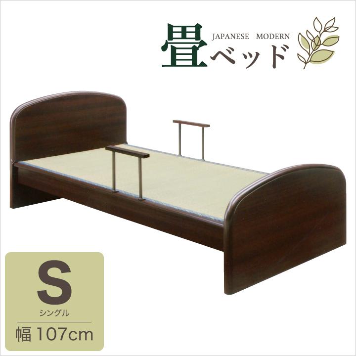畳ベッド ベッド シングルベッド シングル フレーム ウェンジ 手すり付 和風 モダン 木製 MDF 格安 送料無料 通販