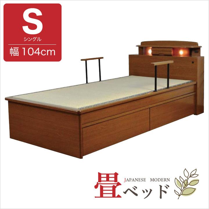畳ベッド ベッド シングルベッド シングル フレーム ブラウン 宮付き ライト付 手すり付 コンセント付 引出し 収納 和風 モダン 木製 格安 送料無料 通販