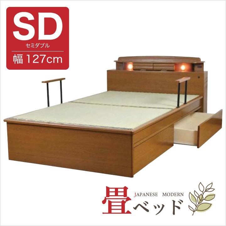 畳ベッド ベッド セミダブルベッド セミダブル フレーム ブラウン 宮付き ライト付 手すり付 コンセント付 引出し 収納 和風 モダン 木製 格安 送料無料 通販