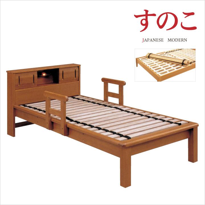 シングルベッド ベット ベッド すのこベッド ベッドフレーム 宮付き 木製 ブラウン 宮付き ライト付 手すり付 和風 モダン 木製 格安 送料無料 通販