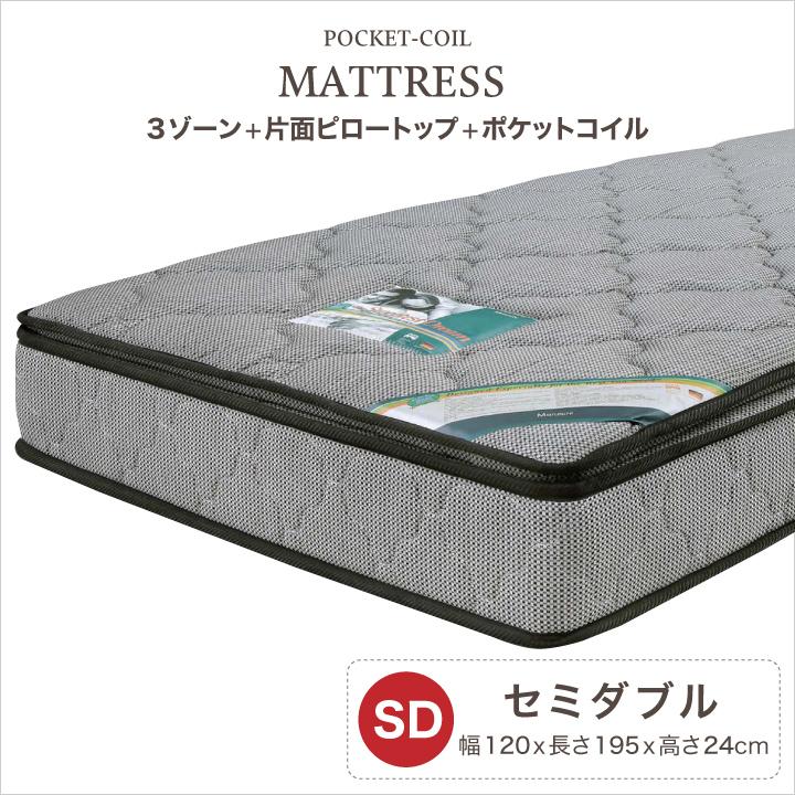 マットレス ベッドマット セミダブル ポケットコイルマットレス セミダブルサイズ ポケットコイル ジャガード キルティング ポケットコイルスプリング 送料無料 格安 通販