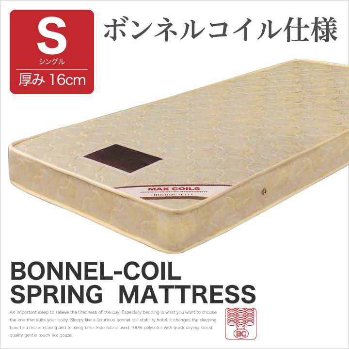 マットレス シングル 幅97cm × 長さ195cm ボンネルコイルマットレス シングルサイズ ボンネル コイル 寝心地 キルティング 送料無料 格安 お手頃価格 通販