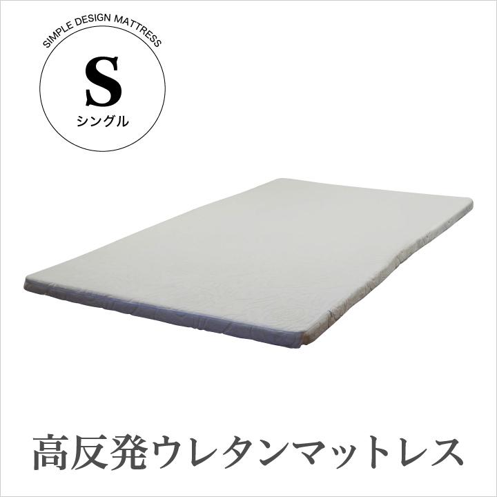 マットレス シングル 幅97cm × 長さ195cm ウレタンマットレス シングルサイズ ウレタン 高反発 圧縮 送料無料 格安 お手頃価格 通販