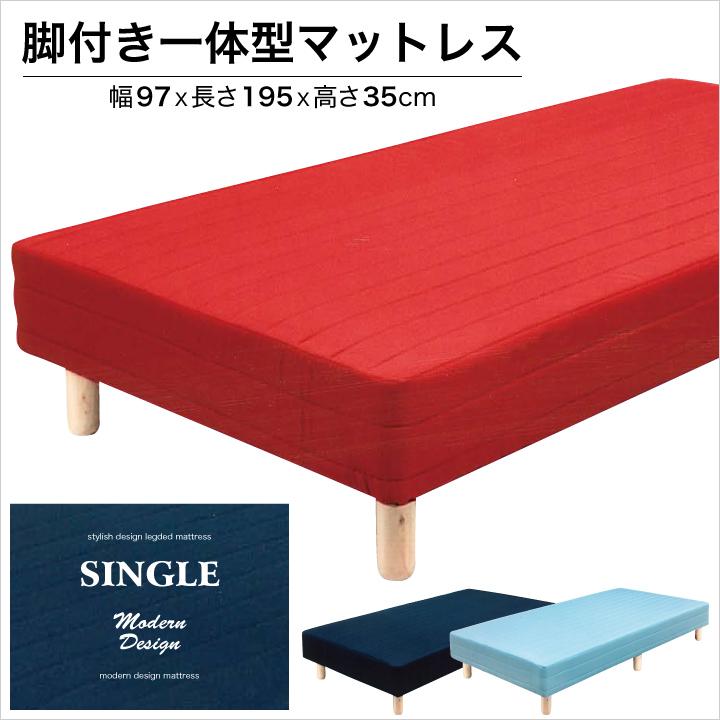 脚付きマットレス ベッド シングル ボンネルコイル ブラック レッド ブルー 選べる3色 シンプル 北欧 格安 通販 送料無料