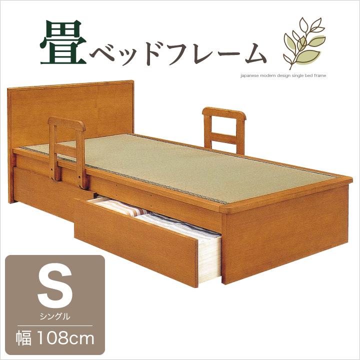 畳ベッド ベッド シングルベッド シングル タモ材 フレーム ライトブラウン 手すり付 引出し付 和風 モダン 木製 格安 送料無料 通販
