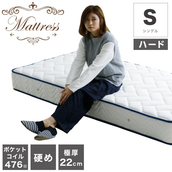 ポケットコイル マットレス シングル コイル数 476個 厚み22cm ハードタイプ ふっくら 硬め 頑丈 人気 安い 寝具 シングルベッド用 送料無料