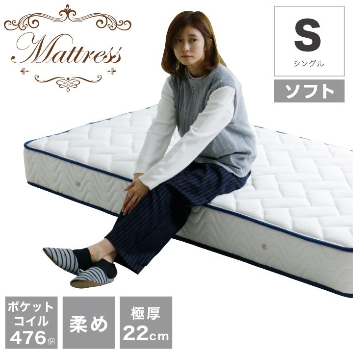 ポケットコイル マットレス シングル コイル数 476個 厚み22cm ソフトタイプ ふっくら 柔らか 柔め 頑丈 人気 安い 寝具 シングルベッド用 送料無料