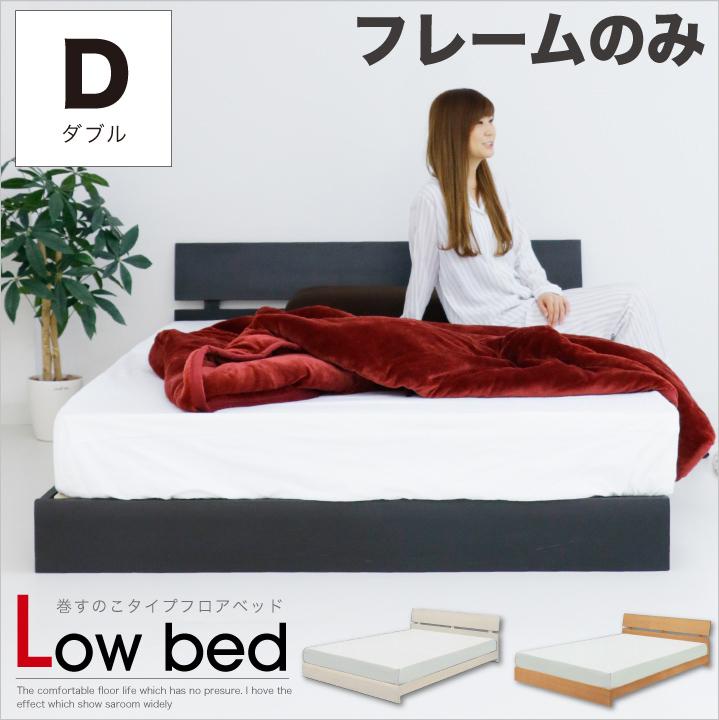 ベッド ダブル フレームのみ ダブルベッド ベッドフレーム すのこ 木製 ダブルサイズ ロータイプベット ベット 北欧 モダン ナチュラル ウェンジ ホワイト 選べる3色 新生活 送料無料 通販