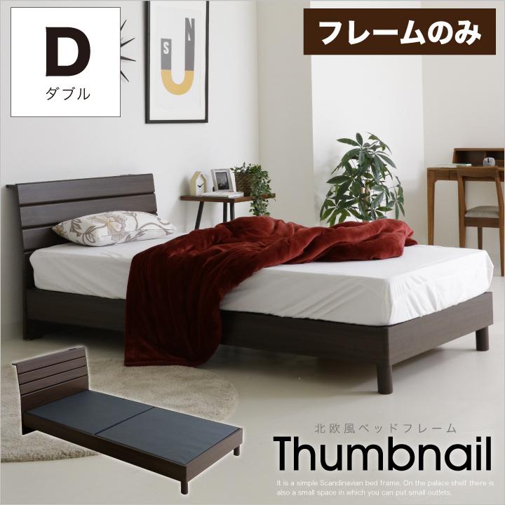 ベッド ダブル フレームのみ ダブルベッド 宮棚 ベッドフレーム コンセント付き 木製 ベット 北欧 モダン ブラウン 安い 人気 脚付き おしゃれ 木製 新生活 送料無料 通販