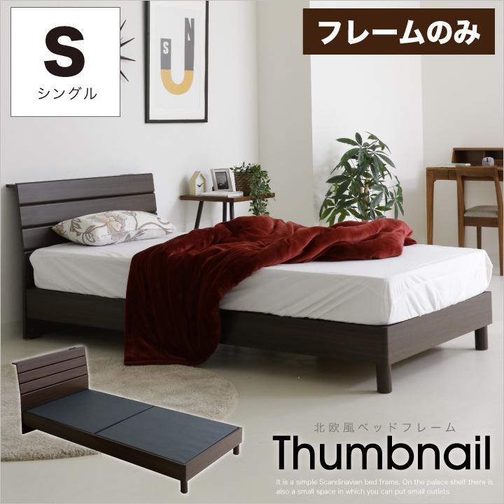 ベッド シングル フレームのみ シングルベッド 宮棚 ベッドフレーム コンセント付き 木製 ベット 北欧 モダン ブラウン 安い 人気 脚付き おしゃれ 木製 新生活 送料無料 通販