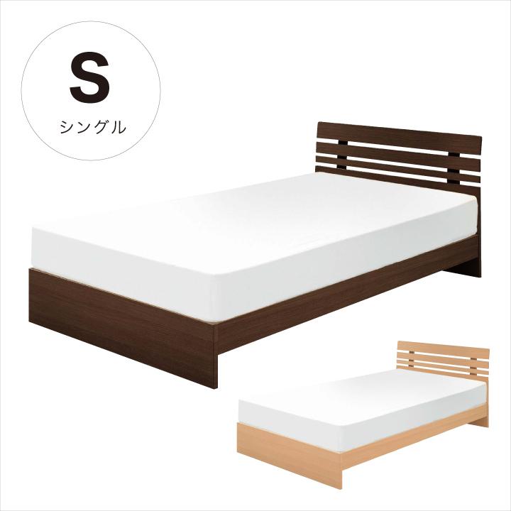 ベッド シングル フレームのみ シングルベッド ベッドフレーム シングルサイズ ベット 北欧 モダン シンプル おしゃれ ブラウン ナチュラル 新生活 送料無料 通販 アウトレット