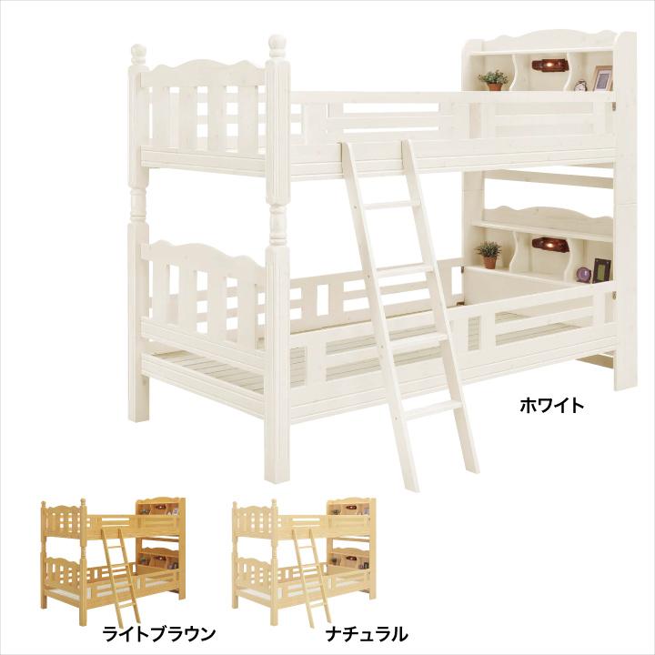 2段ベッド ベッド ベット 木製 ベッド 宮付き はしご付き ライト付き 子供部屋 キッズ家具 シンプル カントリー調 ナチュラル 北欧 木製 パイン材 格安  通販 送料無料 アウトレット