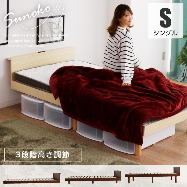 ベッド シングル すのこベッド フレームのみ ベッド下収納 コンセント付き スノコベッド 3段階 高さ調整 耐荷重180kg すのこベッド シングルベッド ベット 巻きスノコ 天然木 コンセント付き 木製 ナチュラル ブラウン 安い 人気 おしゃれ