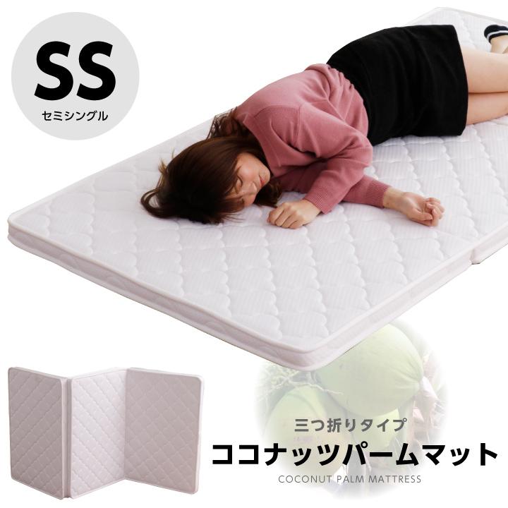 パームマットレス セミシングル 天然 パームマット三つ折り 2段 ベッド システムベッド ロフト 二段ベッド 子供ベット 二段ベット 2段ベッド 2段ベット パームマットレス マットレス ベッドマット ベッドマットレス ベットマット セミシングルベット キッズ こども