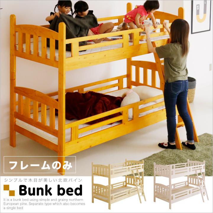2段ベッド 二段ベッド シングル 木製 パイン 天然木 ベッド はしご付き モダン カントリー調 無垢 子供部屋 ベット 高さ160cm ライトブラウン ナチュラル ホワイト 白 シングルベッド 分割 セパレート 送料無料 通販
