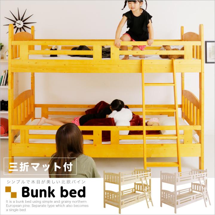 2段ベッド 二段ベッド シングル 三つ折り圧縮マットレス付 2枚 木製 パイン 天然木 ベッド はしご付き モダン カントリー調 無垢 子供部屋 ベット 高さ160cm ライトブラウン ナチュラル ホワイト 白 シングルベッド 分割 セパレート 送料無料 通販