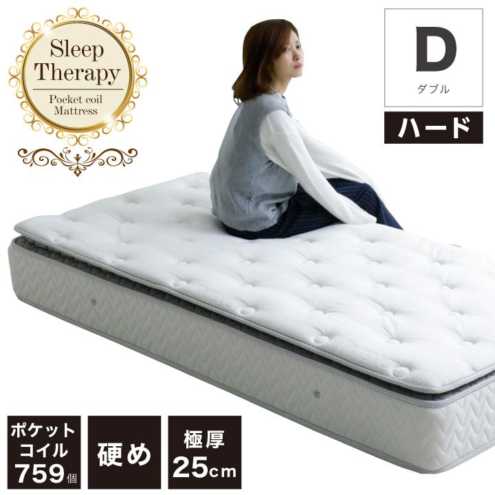ポケットコイル マットレス ダブル コイル数 759個 厚み25cm ハードタイプ ふっくら 硬め 頑丈 人気 安い 寝具 ダブルベッド用 送料無料
