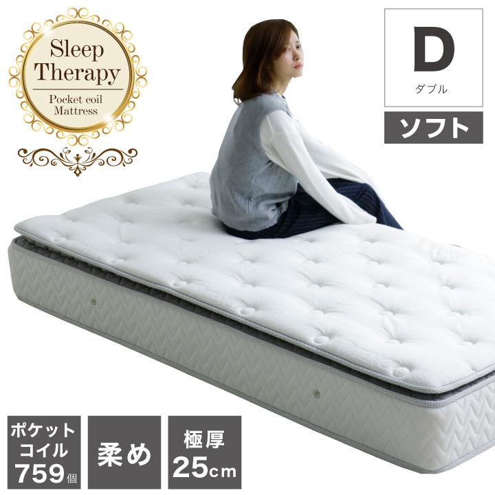 ポケットコイル マットレス ダブル コイル数 759個 厚み25cm ソフトタイプ ふっくら 柔らか 柔め 頑丈 人気 安い 寝具 ダブルベッド用 送料無料