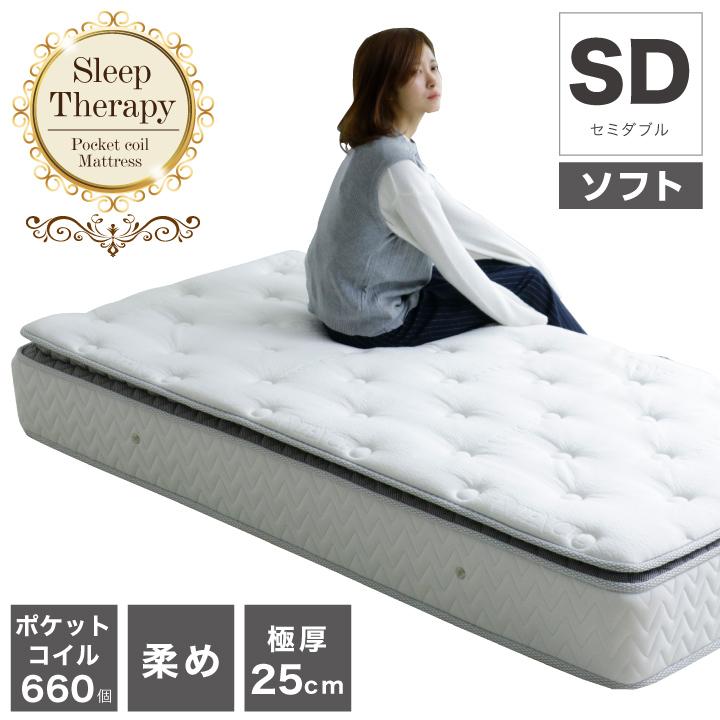 ポケットコイル マットレス セミダブル コイル数 660個 厚み25cm ソフトタイプ ふっくら 柔らか 柔め 頑丈 人気 安い 寝具 セミダブルベッド用 送料無料