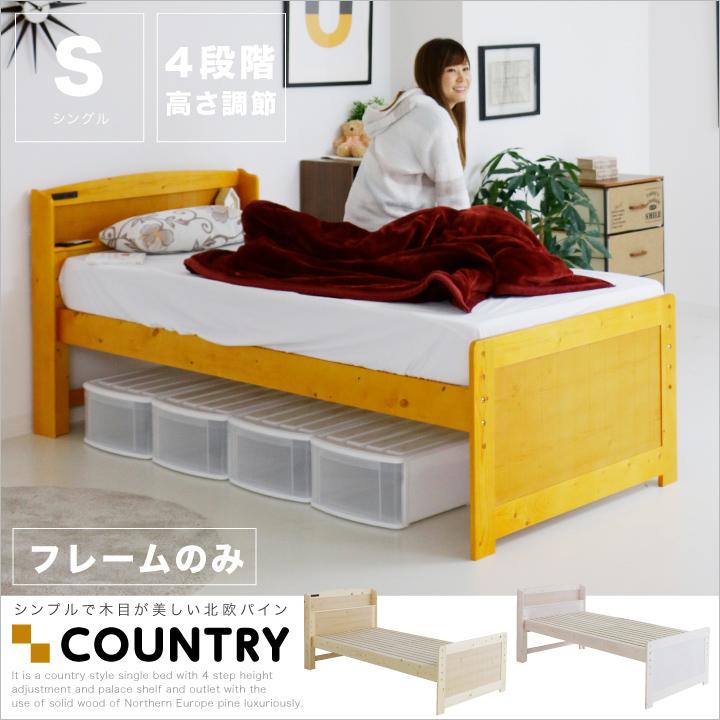 ベッド シングル すのこベッド フレームのみ コンセント付き スノコベッド シングルベッド 宮付き 宮棚付き ベット 4段階高さ調節 ベッド下収納 床下収納 天然木パイン材 無垢 カントリー調 コンセント付き 木製 ライトブラウン ナチュラル ホワイト 安い 人気