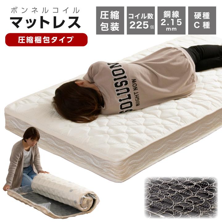 ボンネルコイル マットレス シングル コイル数 225個 真空圧縮 コンパクト梱包 ふっくら 柔らか 柔め 頑丈 人気 安い 寝具 シングルベッド用 送料無料