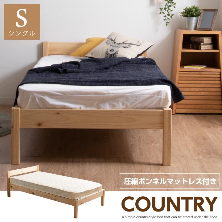 ベッド シングル すのこベッド 圧縮ボンネルマットレス付き 無垢 天然木 ベッド下収納 スノコベッド すのこベッド シングルベッド ベット 木製 ナチュラル 安い 人気 おしゃれ