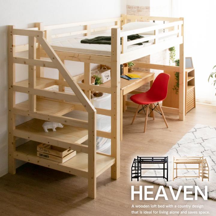 ロフトベッド 階段付き ハイタイプ システムベッド シングル フレームのみ ロフトベット カントリー調 パイン材 すのこベッド 一人暮らし 新生活 ロフトベッド 階段付き ハイタイプ システムベッド シングル フレームのみ ロフトベット カントリー調 パイン材 無垢 天然木 すのこベッド 一人暮らし 新生活 木製 2段ベッド 二段ベッド 人気 通販 送料無料
