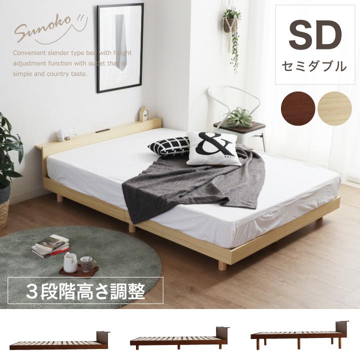 ベッド セミダブル すのこベッド フレームのみ ベッド下収納 コンセント付き スノコベッド 3段階 高さ調整 耐荷重180kg 充電用USB端子 すのこベッド セミダブルベッド ベット 巻きスノコ 天然木 コンセント付き 木製 ナチュラル ブラウン 安い 人気 おしゃれ