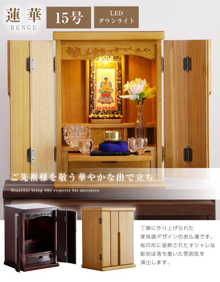 コンパクト 仏壇