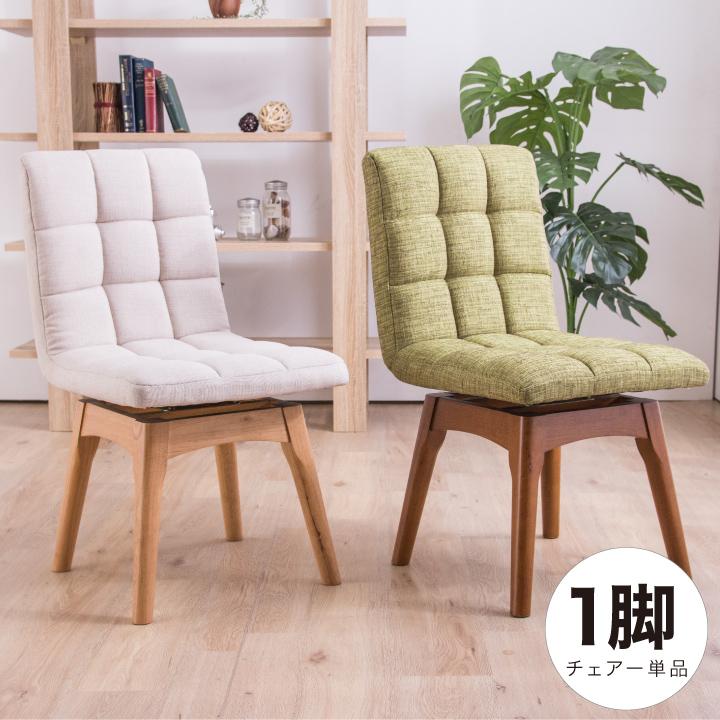 チェア 回転 1脚 チェアー イス 椅子 いす ダイニングチェア リビングチェア デスクチェア デスク 木製チェアー ファブリック 布地 回転 ダイニング リビング 食事 食卓 天然木 木製 ナチュラル グリーン 北欧 モダン 可愛い シンプル 送料無料 通販