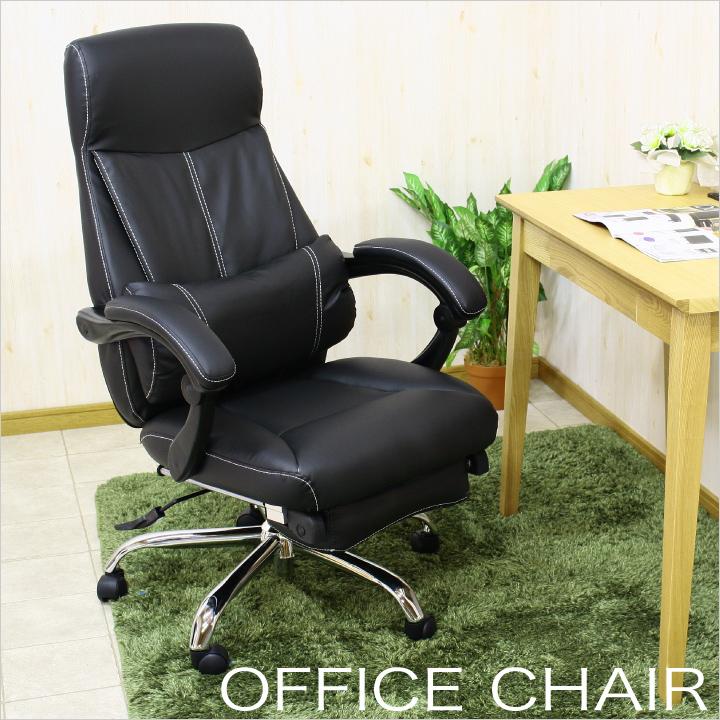 オフィスチェア パソコンチェア 合皮 レザー ハイバック デスクチェア チェアー パソコンチェアー チェア 椅子 いす ロッキング ワークチェア オットマン リクライニング 送料無料 格安 お手頃価格 通販