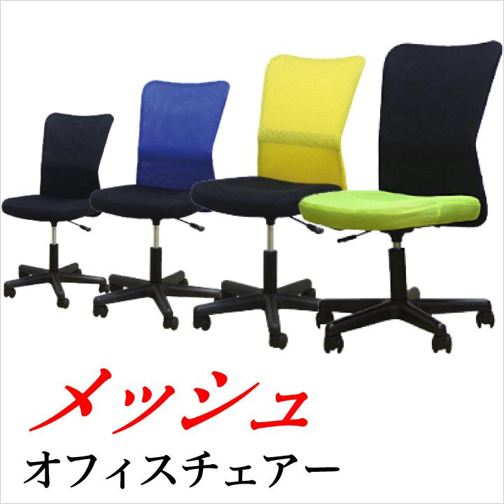 オフィスチェア パソコンチェア メッシュ ハイバック デスクチェア チェアー メッシュチェア 肘なし 椅子 いす 高さ調整 キャスター付き ワークチェア リクライニング 送料無料 格安 お手頃価格 通販
