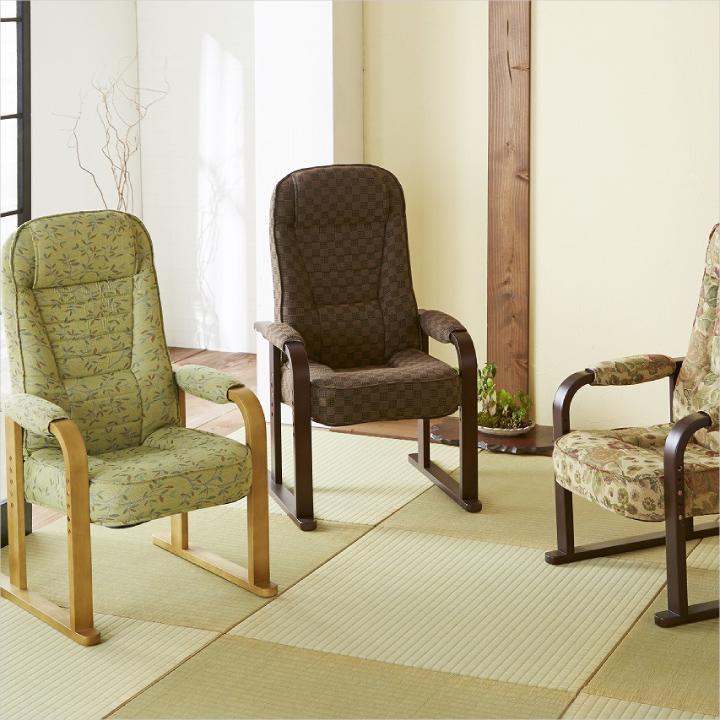座椅子 ハイバック リクライニング 肘掛け 高座椅子 木製 高さ調整 座イス 座いす 高齢者 和室 花柄 ファブリック ソファ 一人がけ 肘付き 通販 送料無料