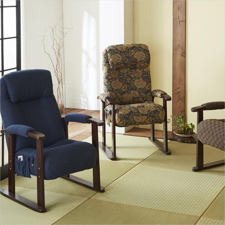 座椅子 ハイバック リクライニング 肘掛け 高座椅子 木製 高さ調整 座イス 座いす 収納 ポケット付き 高齢者 和室 花柄 ファブリック ソファ 一人がけ 肘付き 通販 送料無料