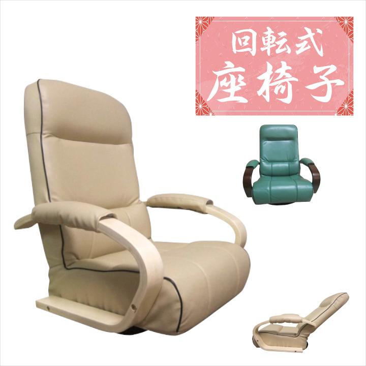 座椅子 回転 肘付き リクライニングチェア コンパクト 座敷 肘付き 椅子 いす リクライニング 送料無料 椅子 リラックスチェア 肘掛け PVC グリーン クリーム プレゼント テレビチェア 送料無料 通販, ウレシノマチ:04e306e5 --- data.gd.no