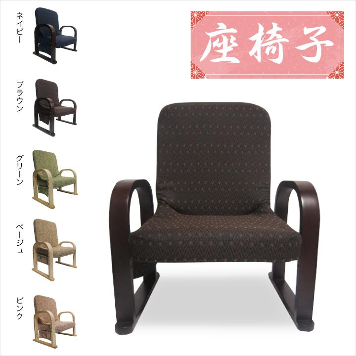 座椅子 高座椅子 リクライニングチェア コンパクト 座敷 椅子 いす リラックスチェア 肘付き 布 ファブリック 花柄 ピンク グリーン ネイビー ブラウン ベージュ プレゼント テレビチェア 高さ調整 送料無料 通販
