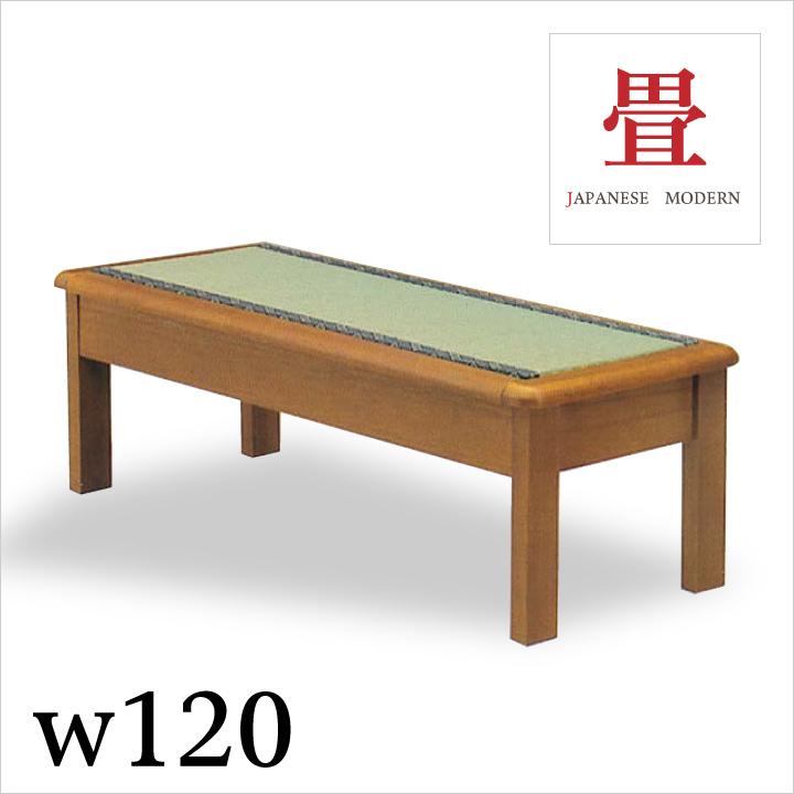 畳ベンチ ベンチ 椅子 チェアー 長いす 畳 たたみ 幅120 和風 タモ材 モダン 木製 家具通販 格安 通販 送料無料