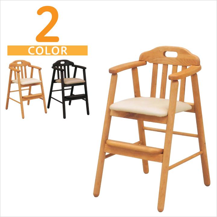 ベビーチェアー キッズチェアー ハイチェア テーブルチェア アルダー 無垢 チェアー 椅子 オイル仕上げ 木製 家具通販 格安 通販 送料無料