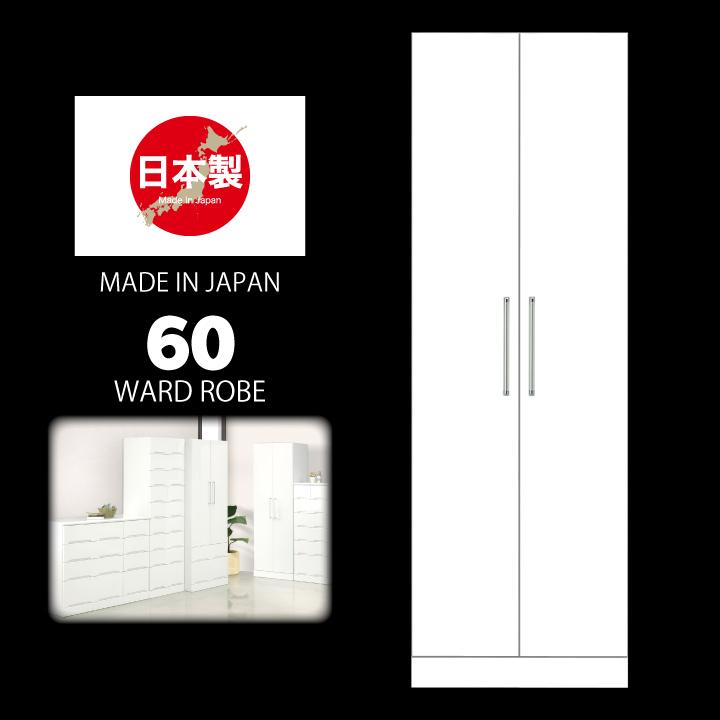 ワードローブ 服吊 タンス 収納家具 幅60 ホワイト タンス 箪笥 たんす 洋服 衣類収納 収納 シンプル おしゃれ かわいい ホワイト 白 2段吊り 棚付き 完成品 日本製 木製 通販 送料無料