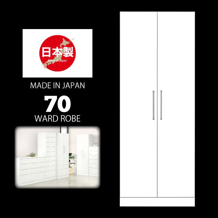 ワードローブ 服吊 タンス 収納家具 幅70 ホワイト タンス 箪笥 たんす 洋服 衣類収納 収納 シンプル おしゃれ かわいい ホワイト 白 2段吊り 棚付き 完成品 日本製 木製 通販 送料無料
