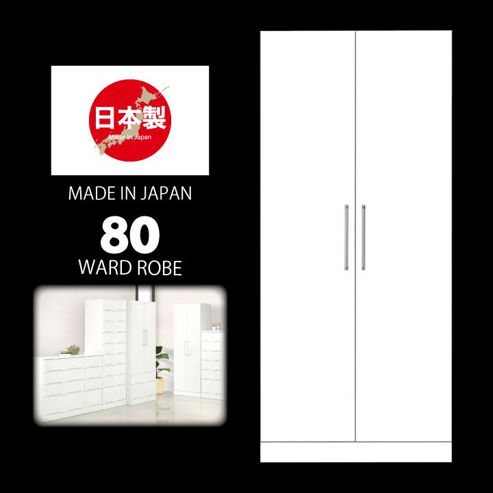 ワードローブ 服吊 タンス 収納家具 幅80 ホワイト タンス 箪笥 たんす 洋服 衣類収納 収納 シンプル おしゃれ かわいい ホワイト 白 2段吊り 棚付き 完成品 日本製 木製 通販 送料無料