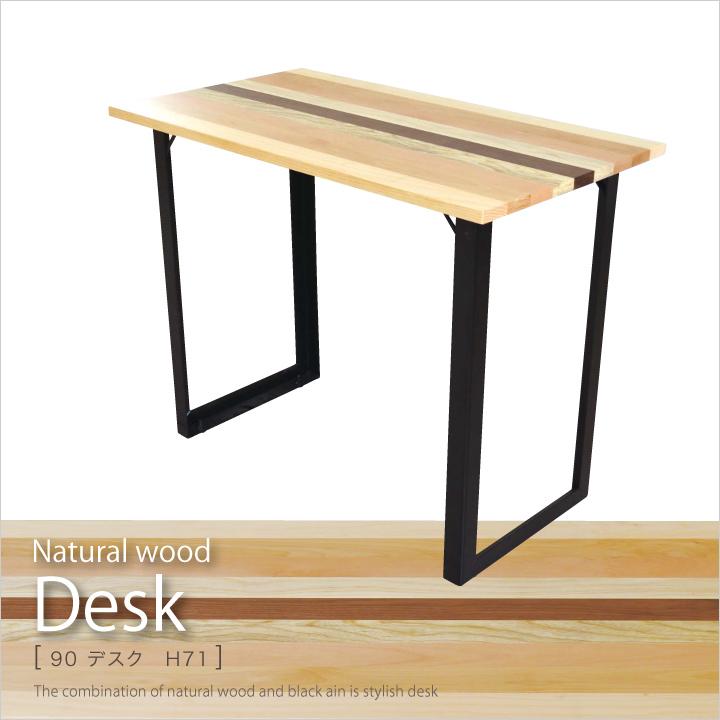 テーブル デスク リビングテーブル ダイニングテーブル 幅90 90×50 長方形 木製 奥行50cm 高さ70cm シンプル モダン 無垢 パイン アルダー ウォールナット おしゃれ 格安 通販 送料無料